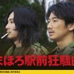 映画『まほろ駅前狂騒曲』劇場鑑賞券プレゼント