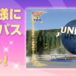 ユニバーサル・スタジオ・ジャパンでTKO スタジオ・パス プレゼント