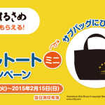 ミッフィー60周年オリジナルトートプレゼントキャンペーン!!