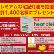 Shell-heatclean-campaign2014