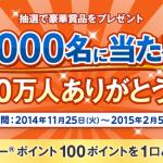 100万人ありがとうキャンペーン