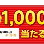 Amazon ギフト券プレゼント!