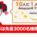 【先着】Amazonギフト券