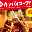 www.cocacola.jp-shared-campaign-kanpai-_thumb.png