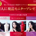 TSUBAKI シャンプー&コンディショナーセット