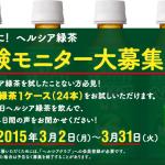 【先着】ヘルシア緑茶1ケースモニタープレゼント