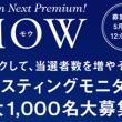 MOW-1000_thumb.png