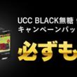 UCC-BLACK-UCC-BLACK-UCC_thumb.png