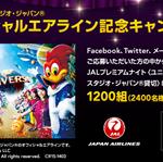 ユニバーサル・スタジオ・ジャパン オフィシャルエアライン記念キャンペーン!