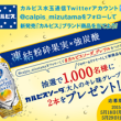 Twittercalpis_mizutama_thumb.png