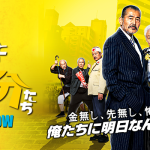 映画『龍三と七人の子分たち』舞台挨拶付き試写会ご招待券