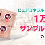 ピュアミネラル BB スーパー カバー