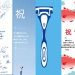 【先着】シェービング電報デザインパッケージハイドロ5
