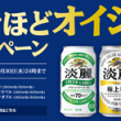 FireShot-Capture-I-KIRIN-https___tanrei.kirin_.co_.jp_top.go_sd02824_thumb.png