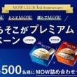 MOWMOWMOW_thumb.jpg