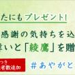 ayagatou_keyvisual (1)