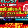 PlayStation4-1225-_thumb.png