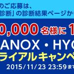 トップ NANOX・HYGIA トライアルキャンペーン
