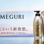 ASIENCE MEGURI新発売記念プレゼント