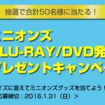 ミニオンズブルーレイ&DVD発売記念プレゼントキャンペーン