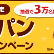 1512kaiin_currybread_01