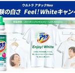 未体験の白さ Feel !Whiteキャンペーン