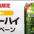 1601kaiin_liquor_title