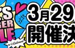 【GIRL'S BLOGGER STYLE2016 S/S】プレミアムペアチケットプレゼント