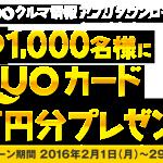 QUOカード10,000円分プレゼントキャンペーン!