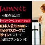 エンタメくじ史上初「X JAPAN くじ」発売記念 リツイートキャンペーン!