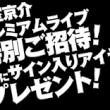 KYOSUKE HIMURO LAST GIGS特別ご招待
