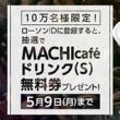 ローソン MACHIcafeドリンク(S) ホット/アイス 1杯無料券