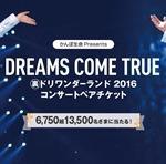 誕生100周年記念春のスタートキャンペーン! ドリカムコンサートご招待!!