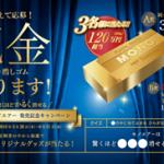 修正テープ モノエアー発売記念キャンペーン!120万円相当の純金の消しゴムが当たる