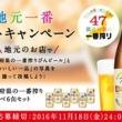 「47都道府県の一番搾り 飲み比べ」6缶セットプレゼント