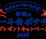 「伝説の一斗缶ポテチ」プレゼントキャンペーン