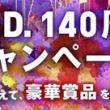 BVD140周年キャンペーン!G-SHOCKプレゼント!