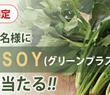 「GREEN+SOY(グリーンプラスソイ)」無料引換クーポンが当たる