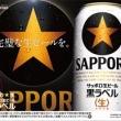 【サッポロ生ビール黒ラベルブラッシュアップ記念】イオン限定!