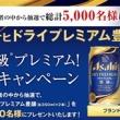アサヒドライプレミアム豊醸 最大級※プレミアム!実感キャンペーン