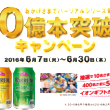 バーリアルシリーズ10億本突破キャンペーン