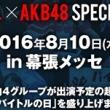バイトルAKB48スペシャルライブご招待チケットプレゼント