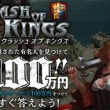 clash of kings (クラッシュ オブ キングス)CMに隠された有名人を見つけて総額100万円をゲット!