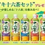 アサヒ飲料公式Twitterキャンペーン 「地元イキイキ十六茶セット」プレゼントキャンペーン
