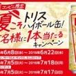 夏こそトリスハイボール缶10万名様に一本当たるキャンペーン!