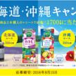 カゴメ 北海道・沖縄キャンペーン