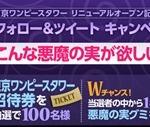 東京ワンピースタワーリニューアルオープン記念フォロー&ツイートキャンペーン!