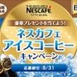 ネスカフェアイスコーヒーキャンペーン