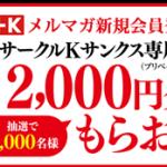 サークルKサンクス専用プリペイドカード プレゼントキャンペーン