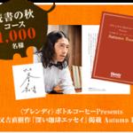 2016年 秋 ~日本の水でたくみに香る~プレゼントキャンペーン
